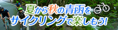 JAL(南北海道サイクルツーリズム推進協議会)