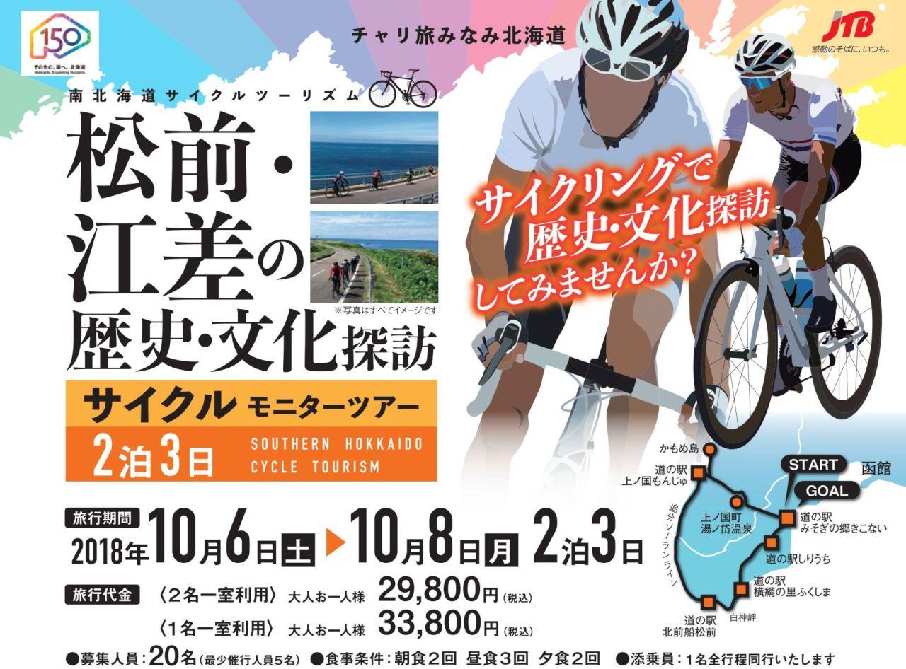 (※終了しました)【サイクリングツアー募集】みなみ北海道を2泊3日でのんびりじっくり走ろう!